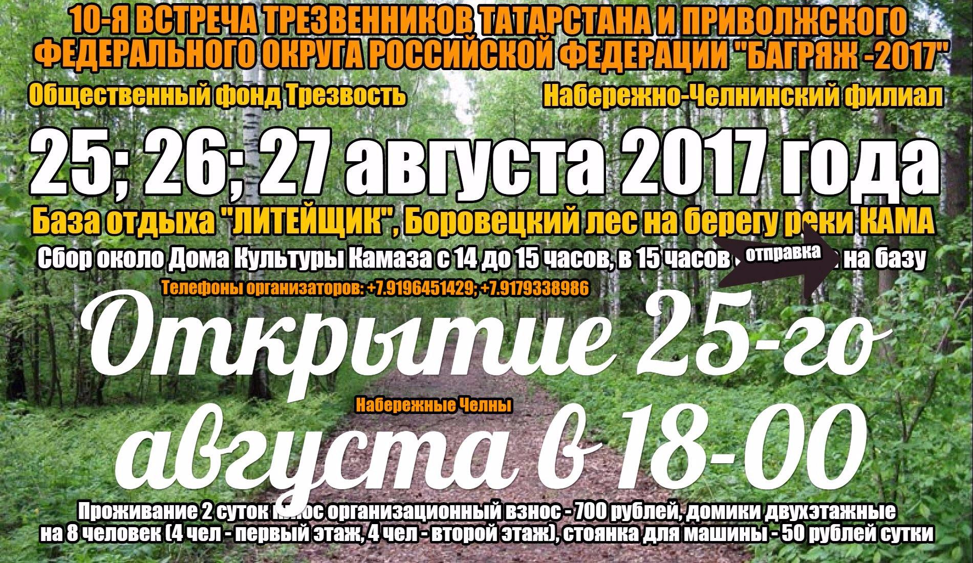 Tatarstan2017
