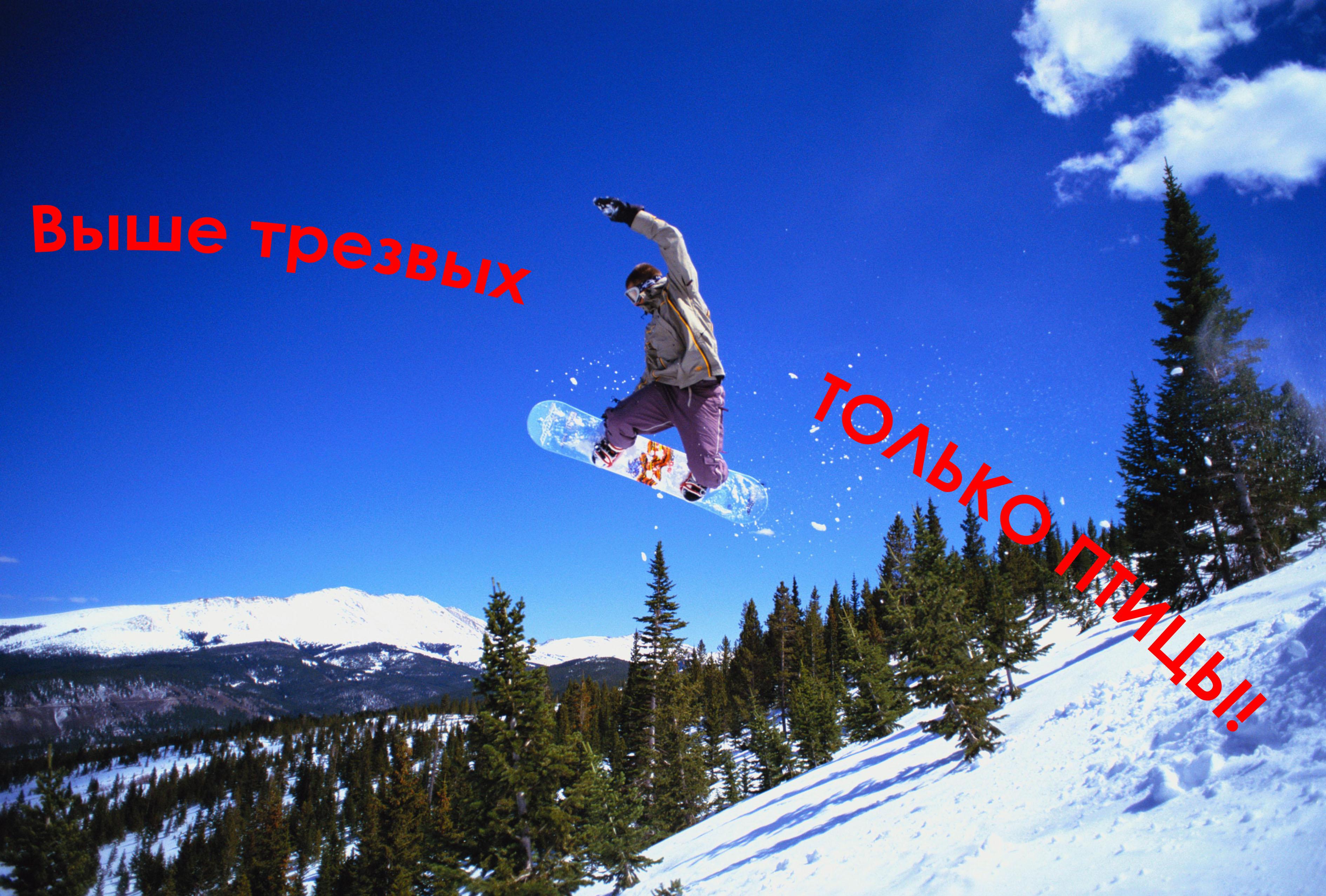 Поздравления с днём сноубордиста