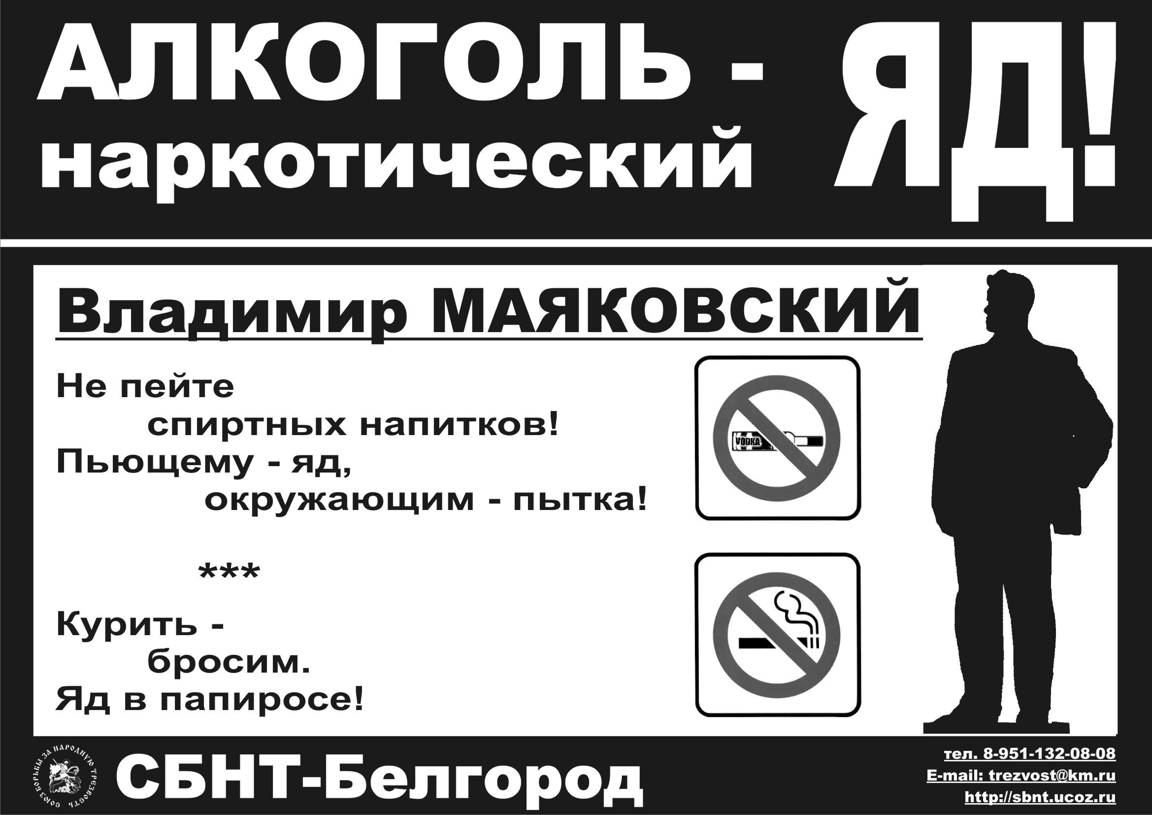 Посмотреть плакаты против наркомании табакокурения и алкоголизма лечение алкоголизма-днепропетровск