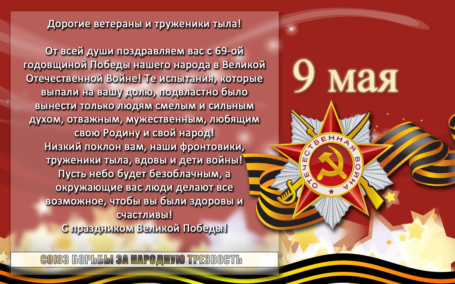Поздравление ветеранов иванов